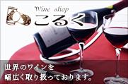 Wine Shop こるく